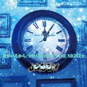 君がいるから・☆DANCING IN THE NIGHT☆