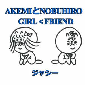 AKEMIとNOBUHIRO/GIRL